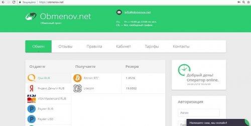 Сайт obmenov.net 1.jpg