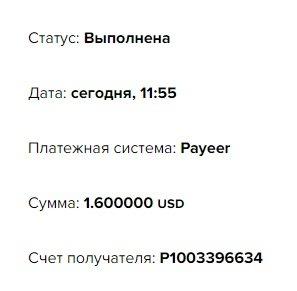 скрин выплаты.jpg