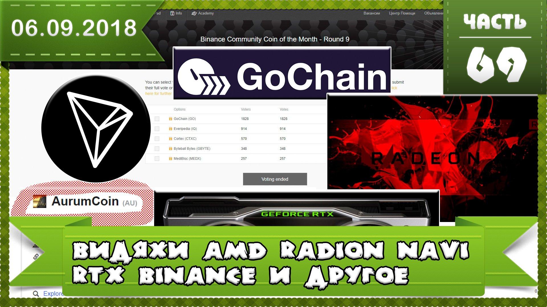 Видеокарты от AMD Radeon NAVI на 7-нм чипе даты RTX, победитель 9 Раунда Бинанс, конкурс на 1мил TRX