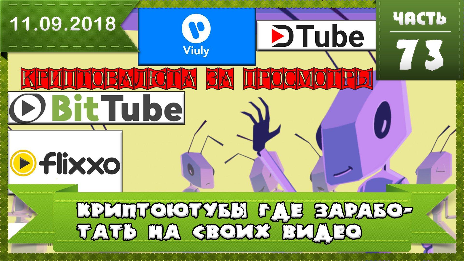 Аналоги ютуба Bittube Viuly Dtube Flixxo на блокчейне, монтетизация криптовалютой, YouTube за крипту