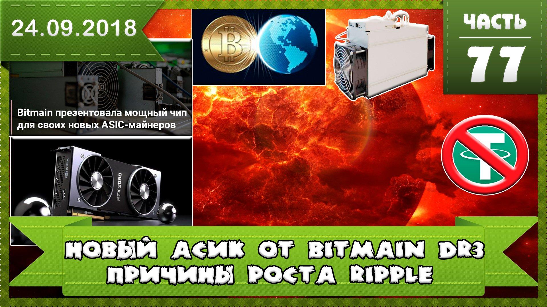 АСИК DR3 от Bitmain Decred в опасности? Ripple причины роста и прибыли, удорожание карт RTX 2080