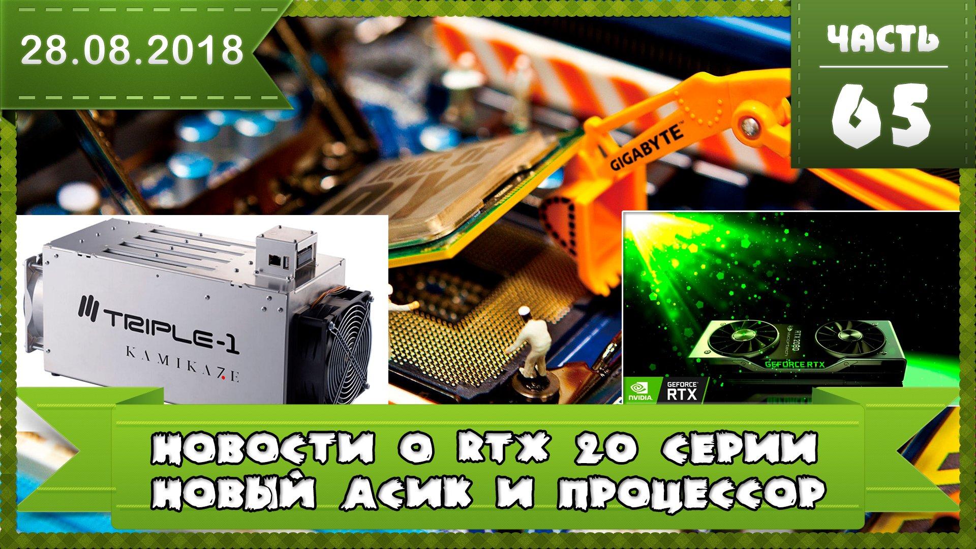 Новые видеокарты 2080 RTX тесты и даты выхода, процессор Intel i9 9900, АСИК от Triple-1 Kamikaze
