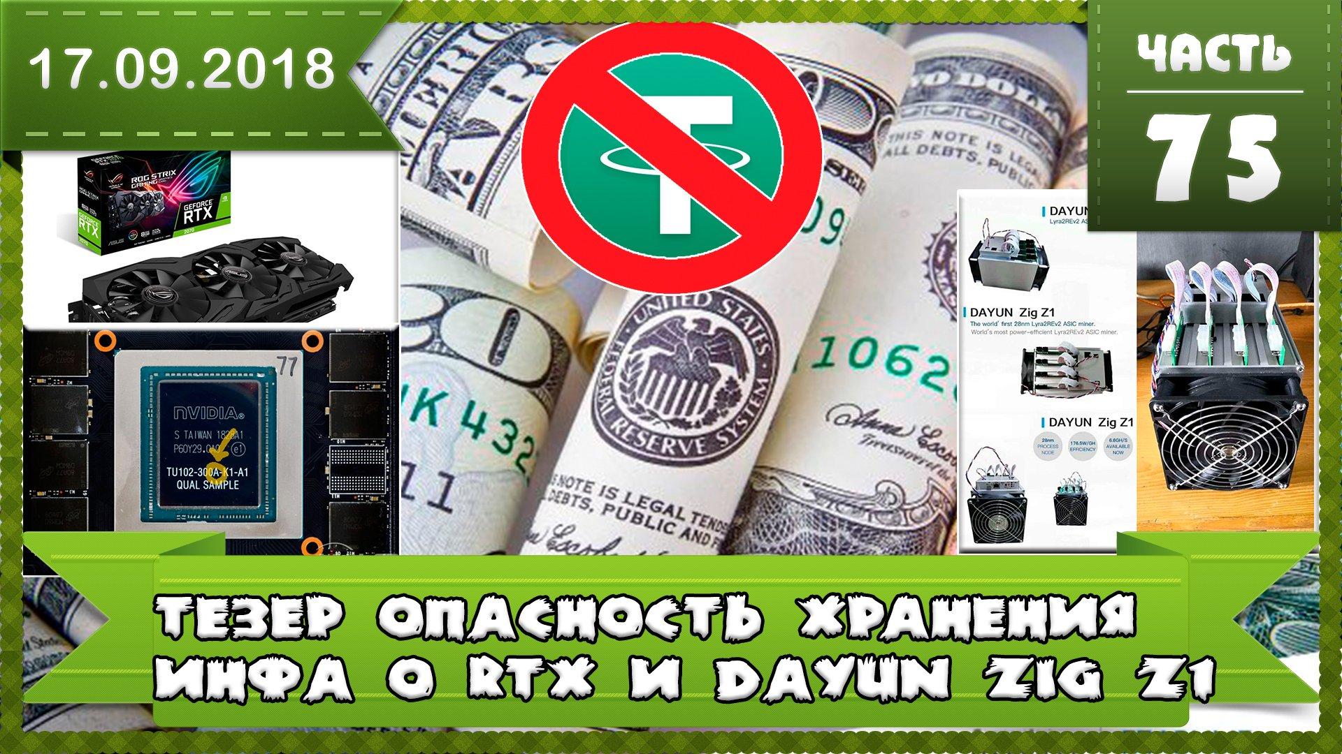 Немного о асик DAYUN Zig Z1 и видеокартах RTX 20 серии АнтиТезер очередные отказы от Tether (USDT)