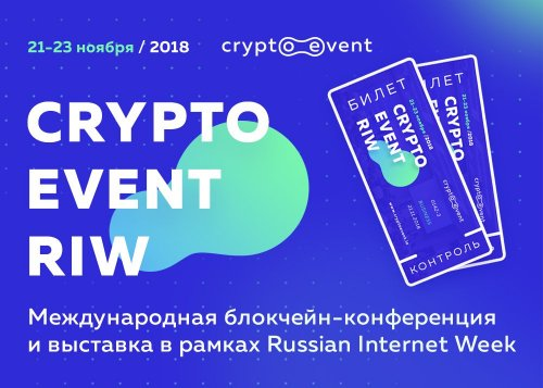Анонс_CryptoEvent RIW.jpg