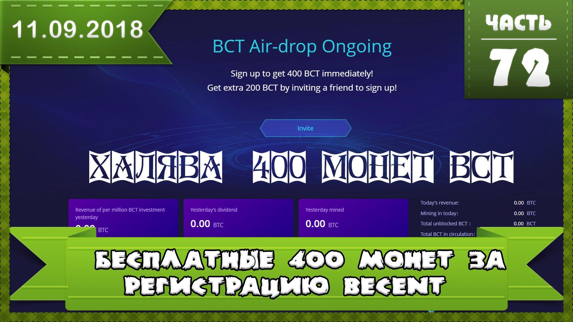 Бесценные халявные 400 криптомонеты Becent (BCT) на бирже, а вдруг стрельнет??