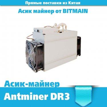 insta-7a_Antminer_DR3(1).jpg