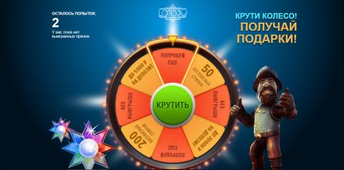 lotoru.thumb.png.b298a512c37ff8e1cc18219273a18824.png