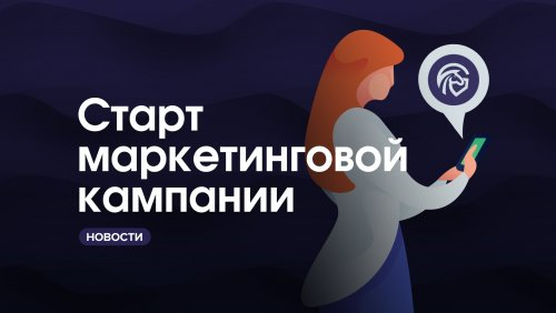 20181013_Marketing_Start_With_Logo_RU.jpg