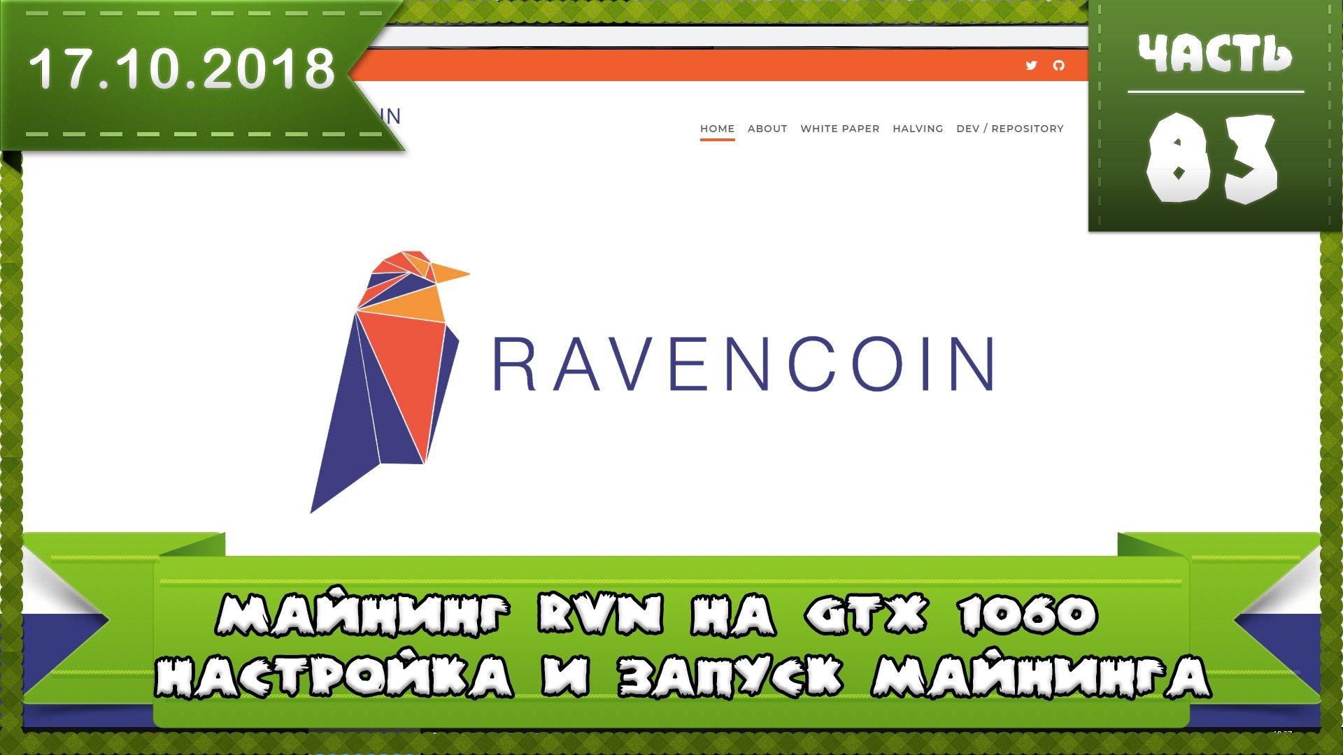 Как майнинть RAVENcoin (RVN) на одной видеокарте nvidia 1060, настройка программы, запуск майнинга