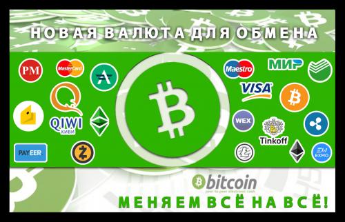 Новое направление обмена BCH.png