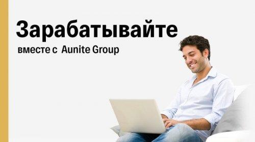 aunite_zarabotok.jpg