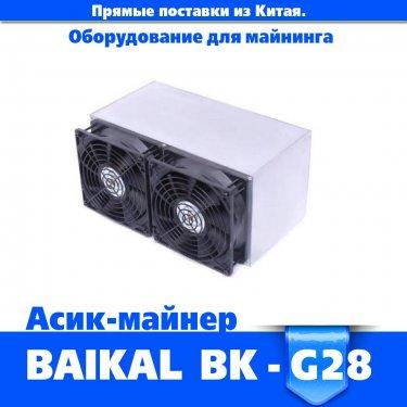 insta-BK-G28 .jpg