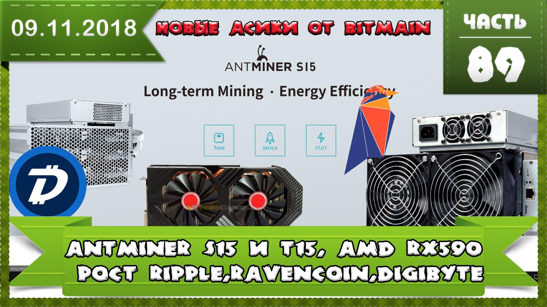 Новые АСИКи от BITMAIN ANTMINER S15 и ANTMINER T15,новая добыча Bitcoin,новости AMD и Nvidia,Ripple