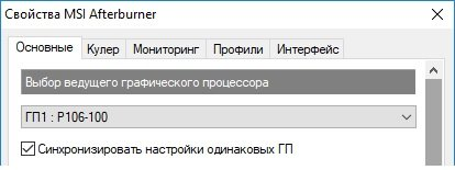 msi_afterberner.jpg.ac5393ad88612979a8fcc4562ce49071.jpg