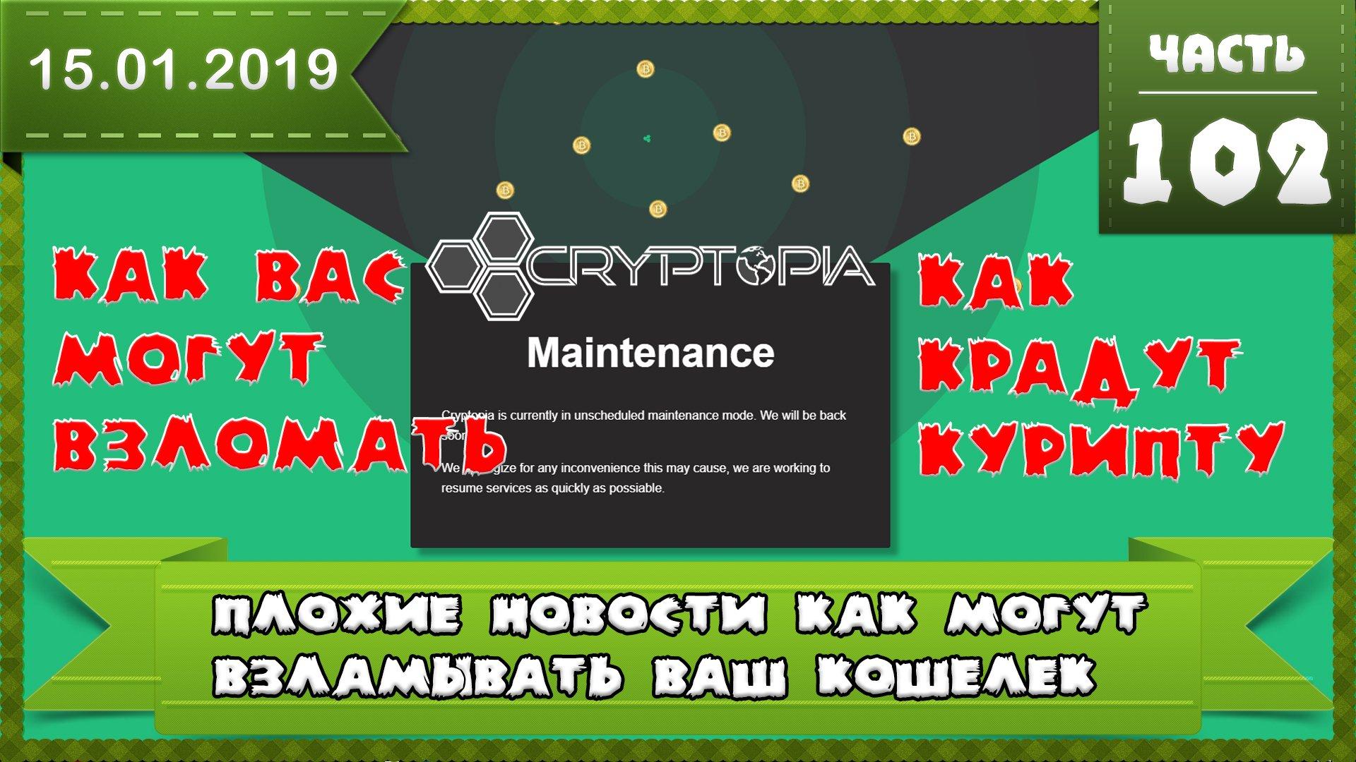 Как взломать вашу крипту - кошелек, взлом биржы Cryptopia, криптовалютные вирусы Ryuk, скам форки
