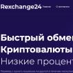 Rexchange24
