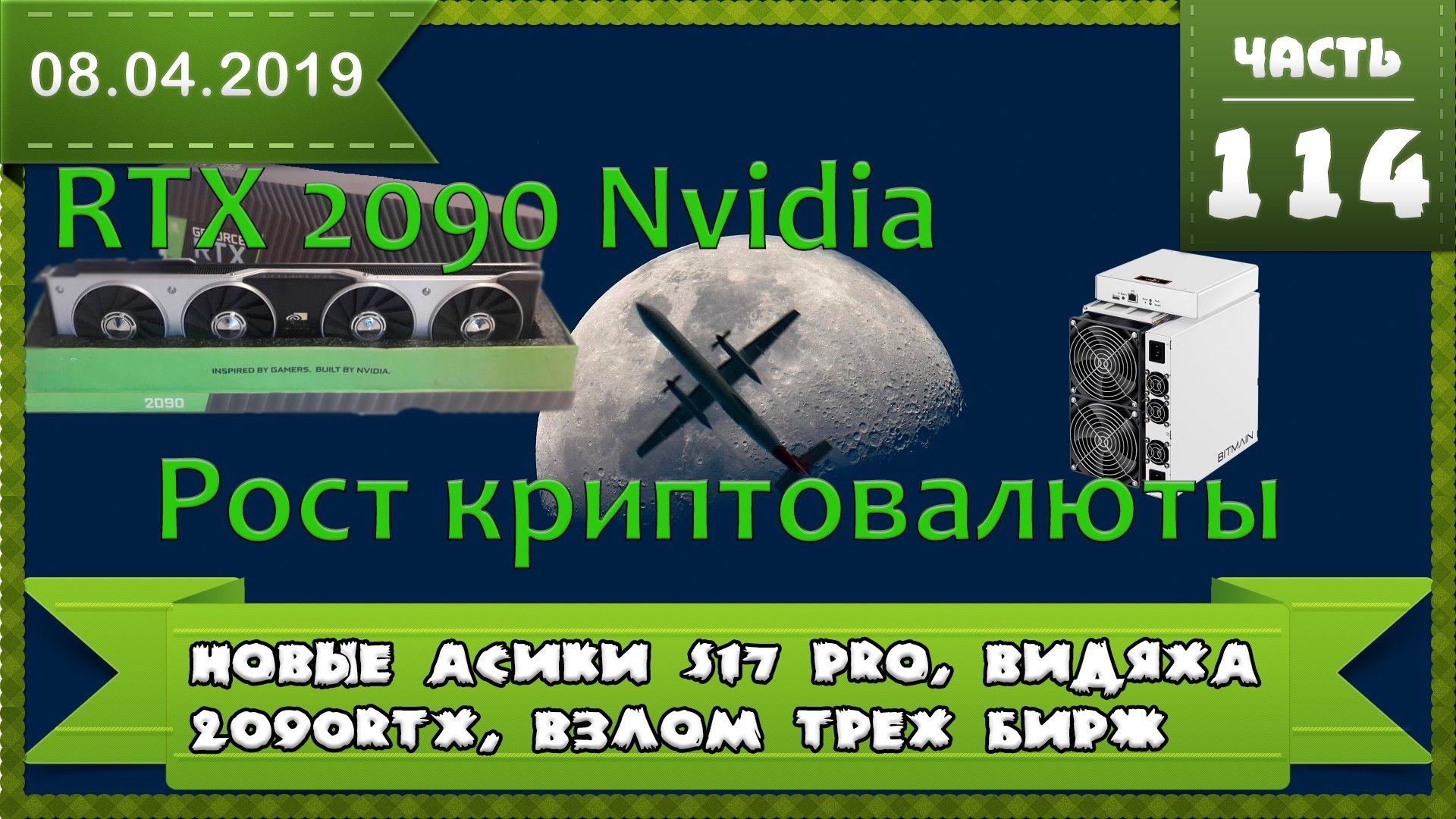 Antminer S17 S17 pro, nvidia 2090 RTX новые драйвера для майнинга, взлом трех бирж и чудо холодильник