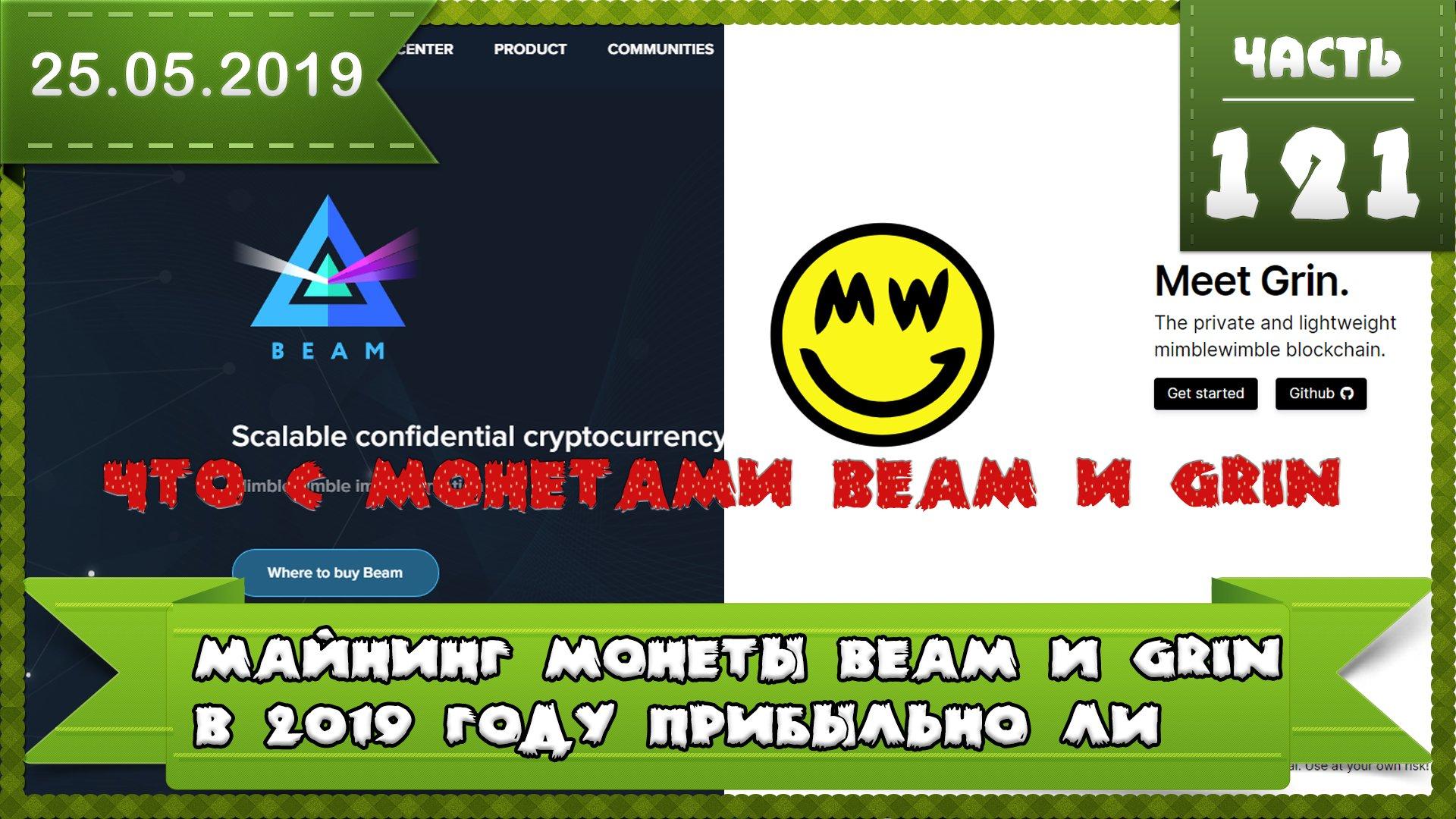 Криптовалюты Beam (BEAM) и Grin (GRIN) что с ними случилось, будет ли прибыль как раньше?