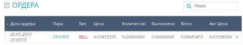 orders_26_05.2019_new_.thumb.png.9b521f92641c995308dcac3d1f1af64e.png