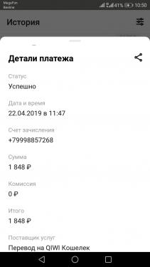 Screenshot_20190609-105039.png