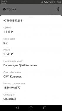 Screenshot_20190609-105059.png