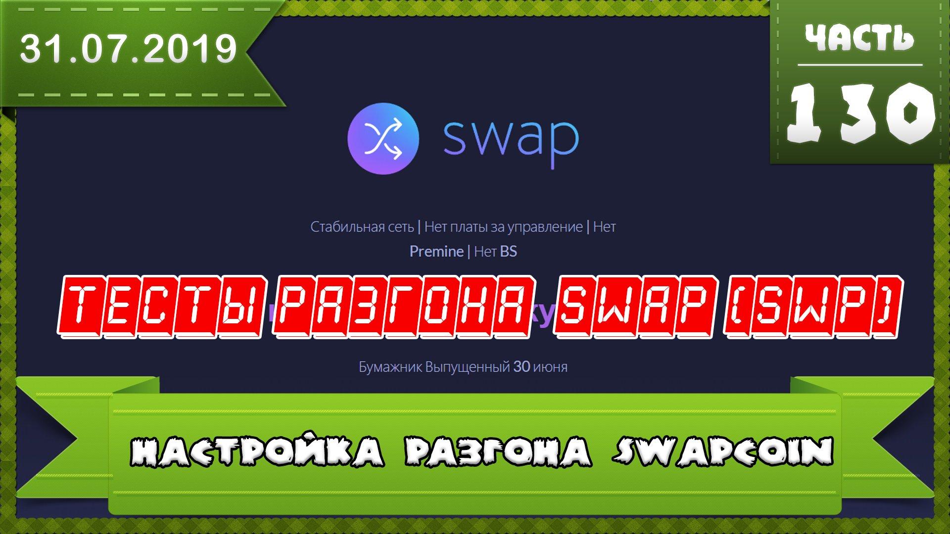 SWAP coin как майнить SWP, как настроить майнинг, какой майнинг пул выбрать, где продавать SWAP