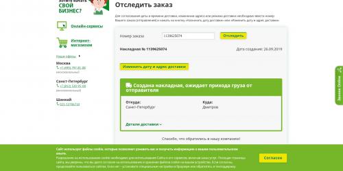 Screenshot_2019-09-27 Отследить заказ.png