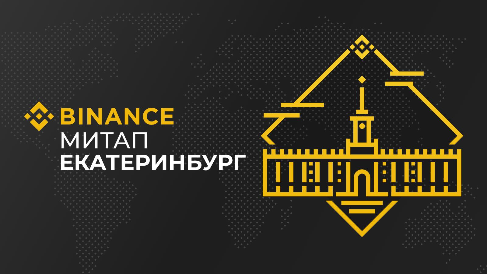 Митап Binance в Екатеринбурге