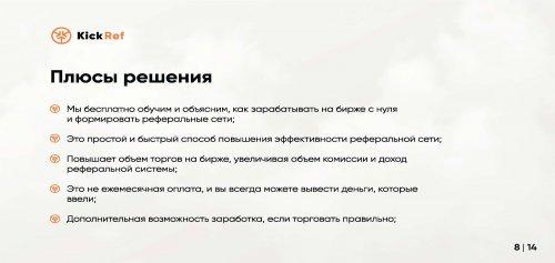 32062920_-v2_Page_08.thumb.jpg.2ab36ebc5e25723c561d22b77013ff7e.jpg