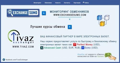 Мониторинг Exchangesumo обмен электронный валют Tivaz.jpg