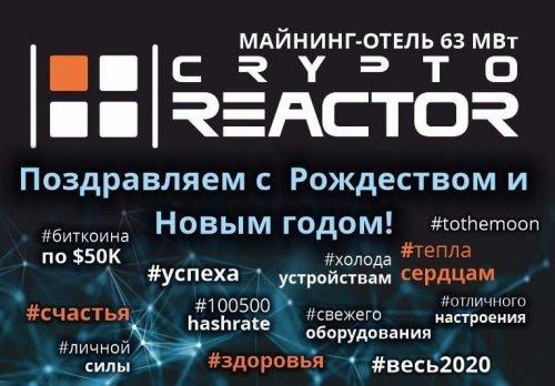 Cryptoreactor_RU_s_novym_godom_2020.thumb.jpg.644e8c2491ae6baac23caed92ecca1dc.jpg