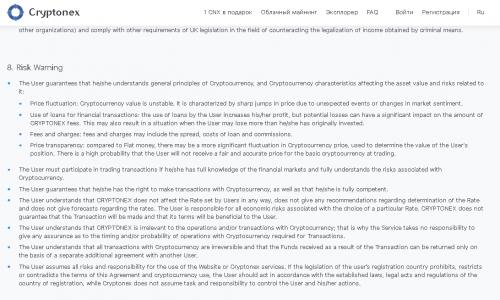 Пользовательское соглашение10.png