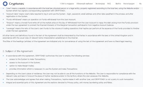 Пользовательское соглашение4.png