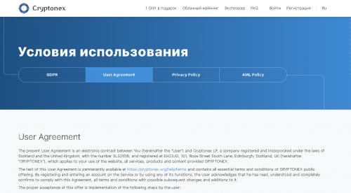 Пользовательское соглашение.png
