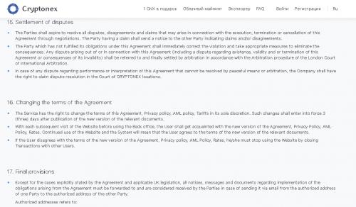 Пользовательское соглашение14.png