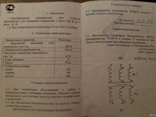 komplekt-transformator-ponizhayuschiy-tszi-10-trekhfaznyy-2-11886175.jpg