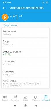 Screenshot_2020-03-30-09-33-23-543_com.payeer.jpg