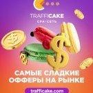 trafficake