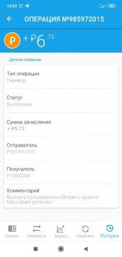 Screenshot_2020-04-01-10-23-33-374_com.payeer.jpg