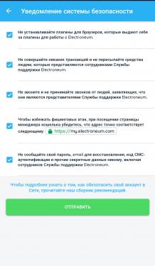 Screenshot_2020-07-21-09-42-02-483_com.electroneum.mobile_result.png