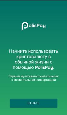 Screenshot_2020-07-25-12-52-11-388_com.polispay.copay_result.png