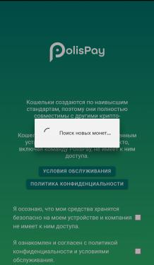 Screenshot_2020-07-25-12-52-22-760_com.polispay.copay_result.png