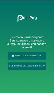 Screenshot_2020-07-25-12-52-49-517_com.polispay.copay_result.png