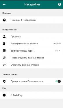 Screenshot_2020-07-25-12-53-19-527_com.polispay.copay_result.png