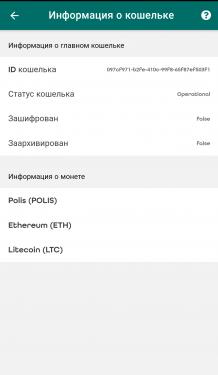 Screenshot_2020-07-25-12-54-21-169_com.polispay.copay_result.png