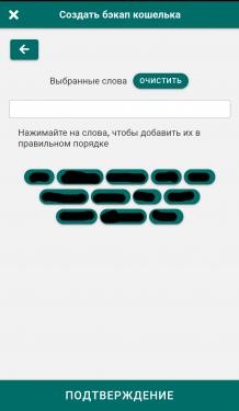 Screenshot_2020-07-25-13-00-27-556_com.polispay.copay_result.png
