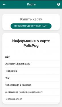 Screenshot_2020-07-25-13-28-48-927_com.polispay.copay_result.png