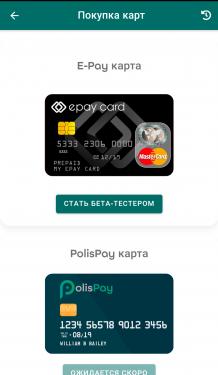 Screenshot_2020-07-25-13-28-57-536_com.polispay.copay_result.png