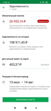 Screenshot_2020-08-14-17-57-15-022_ru.sberbankmobile.jpg
