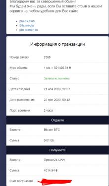 Opera Снимок_2020-11-22_105223_cash2pay1.pro.png
